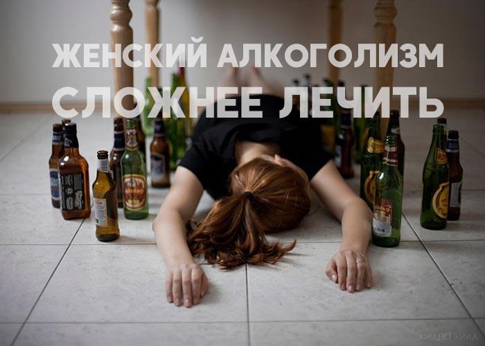 женский алкоголизм сложнее лечить