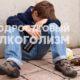 подросток алкоголик с бутылкой