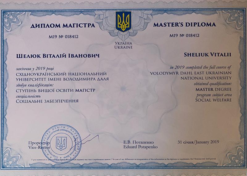 Диплом магистра Шелюк Виталий фото
