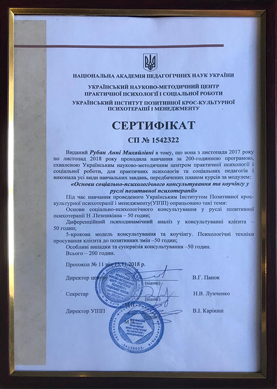 Сертификат Анне Рубан фото