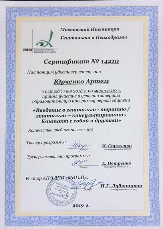 Сертификат Юрченко Артем фото