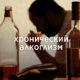 опасности хронического алкоголизма